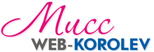 Мисс WEB-KOROLEV